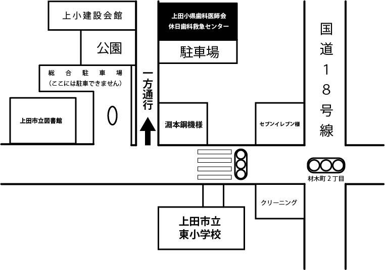 上田小県歯科医師会休日歯科救急センター